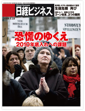cover_20090323.jpg